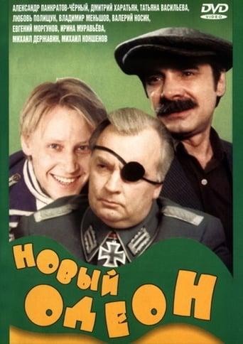 Poster of Новый одеон