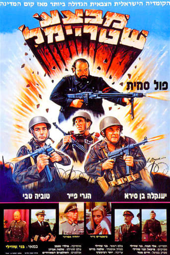 Poster of Operation Shtreimel