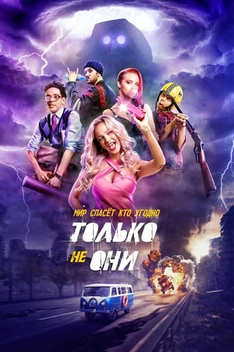 Poster of Только не они