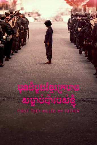 Affiche du film D'abord, ils ont tué mon père