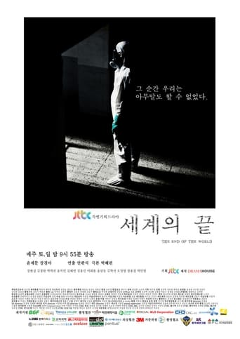 Poster of 세계의 끝