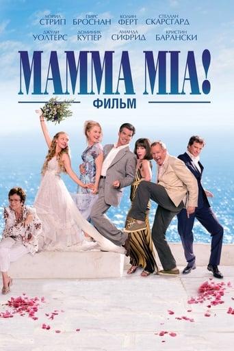 Poster of Мамма MIA!