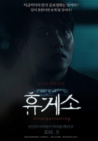 Poster of Stranger coming