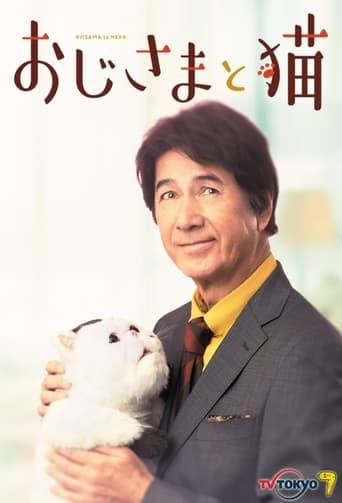 Poster of Ojisama to Neko