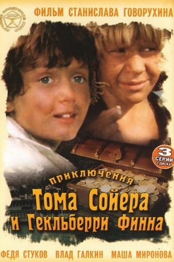 Poster of The Adventures of Tom Sawyer and Huckleberry Finn
