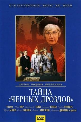 Poster of Secret of the Blackbirds