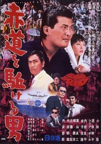 Poster of 地球40度線 赤道を駈ける男