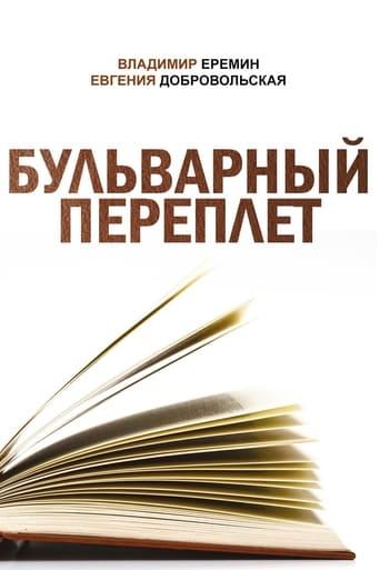 Poster of Бульварный переплет