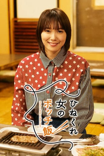 Poster of Hinekure Onna no Bocchi Meshi