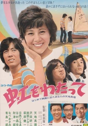 Poster of Niji Wo Watatte