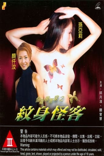 Poster of The Peeper's Story: The Tattoo Master
