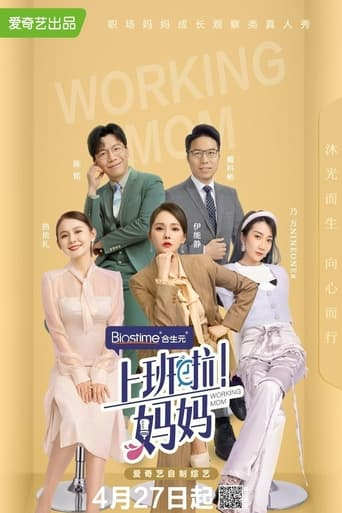 Poster of 上班啦!妈妈