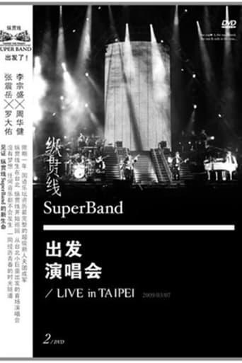 纵贯线台北演唱会:出发