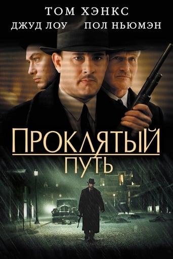 Poster of Проклятый путь