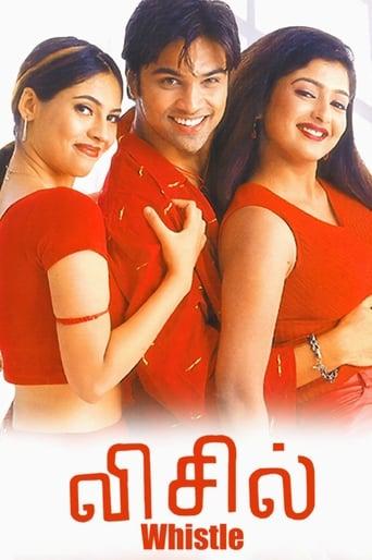Poster of விசில்
