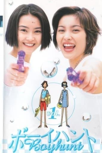 Poster of Boyhunt