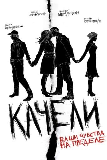 Poster of Kacheli