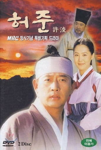 Poster of Hur Jun