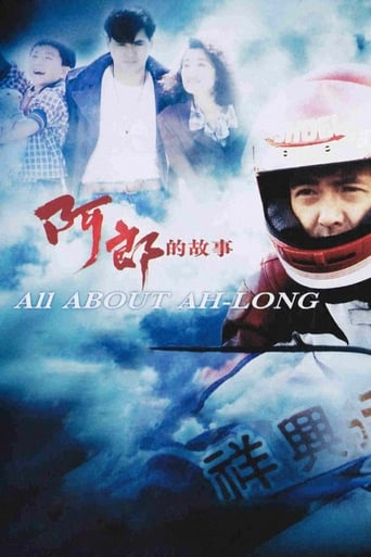 Poster for All About Ah-Long