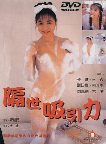 Poster of 隔世吸引力