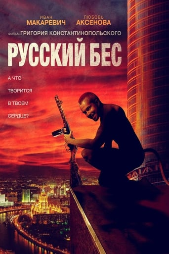 Poster of Russian Psycho
