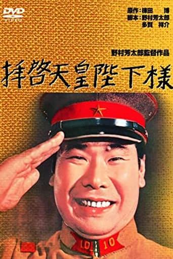Poster of Haikei tenno heika sama