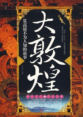 Poster of 大敦煌