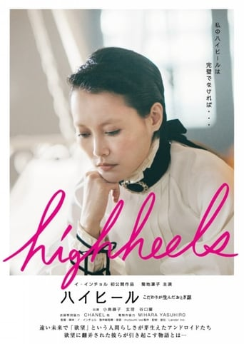 Highheels: Kodawari ga unda otogibanashi poster