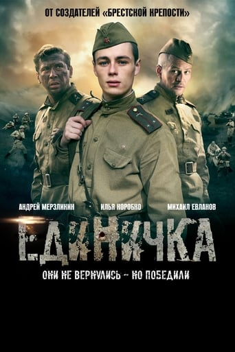 Poster of Edinichka