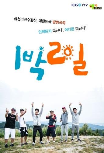 Saison 3 (2013)