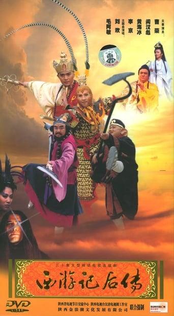 Poster of 西游记后传