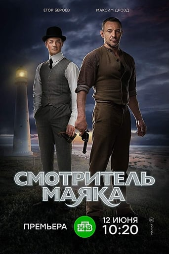 Poster of Смотритель маяка