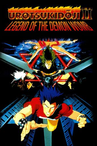Poster of Urotsukidōji: Legend of the Demon Womb