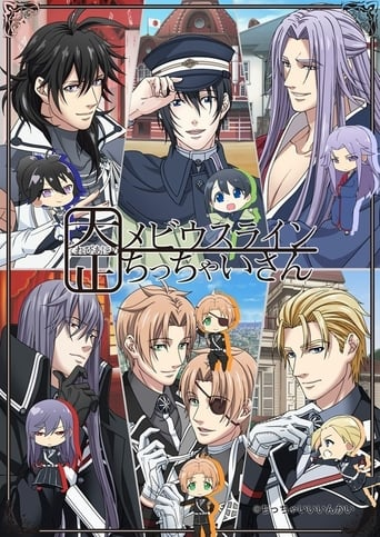 Poster of Taishou Mebius Line: Chicchai-san