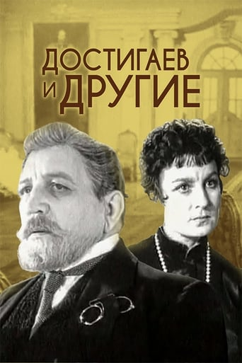 Poster of Dostigayev and Others