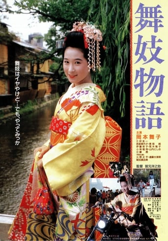 Poster of 舞妓物語