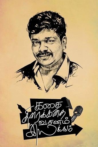 Poster of Kathai Thiraikathai Vasanam Iyakkam