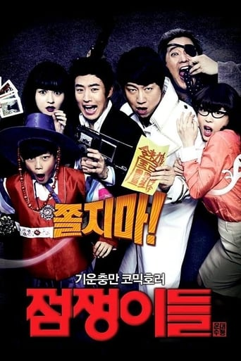 Poster of Ghost Sweepers