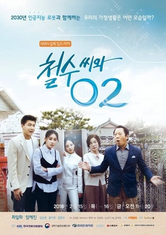 Poster of 철수씨와 02