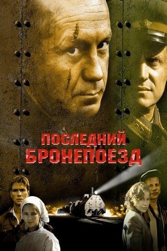 Poster of Последний бронепоезд