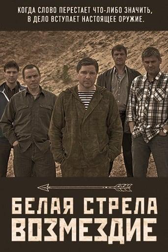 Poster of Белая стрела. Возмездие