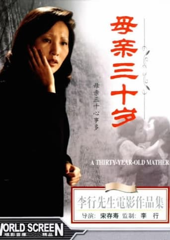 Poster of Story of Mother
