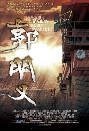 Poster of Guo Ming Yi