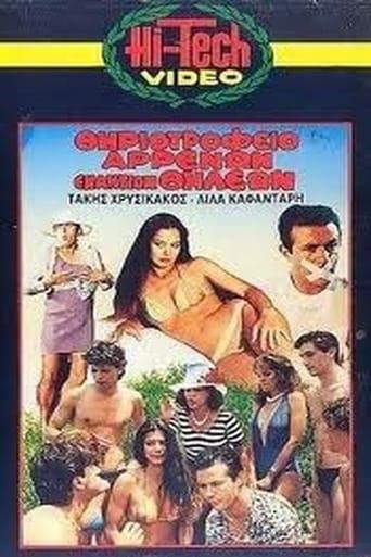 Poster of Menagerie boys against girls
