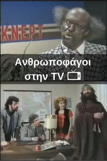 Poster of Ανθρωποφάγοι στην TV