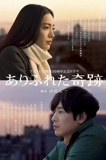 Poster of ありふれた奇跡