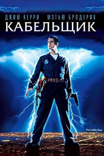 Poster of Кабельщик