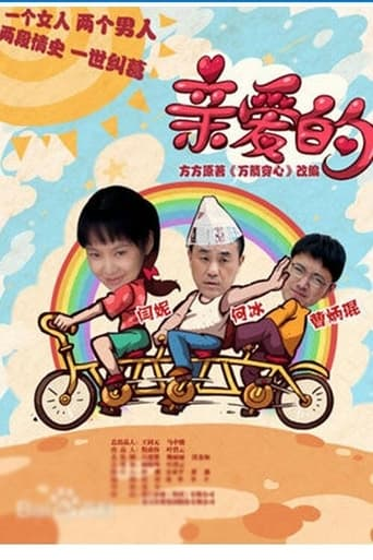 Poster of 亲爱的