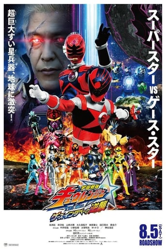 Poster of Uchū Sentai Kyūranger The Movie: The Geth Indaver's Counterattack!