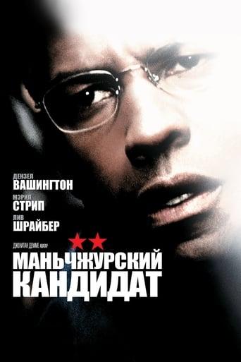 Poster of Маньчжурский кандидат